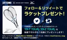 MIZUNO_RTキャンペーン
