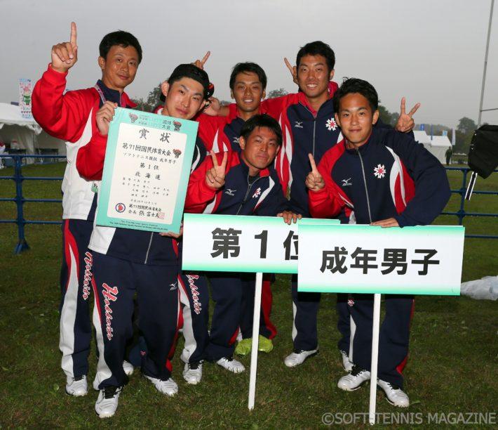 成年男子優勝の北海道