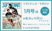 magazine201701