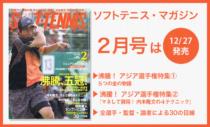 magazine201702