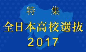 全日本ソフトテニス高校選抜大会2017