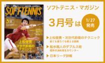magazine201703