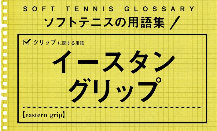 ソフトテニスの画像 p1_18