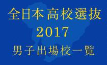 高校選抜2017アイキャッチ_男子一覧
