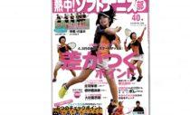 表紙を飾ったのはジュニアジャパンカップ優勝のU-14メンバー3選手! 左から木村、庄司、根岸。根岸は発売後の都道府県全中で個人ダブルス準優勝