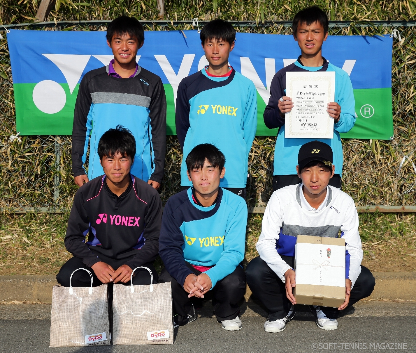 ヨネックス杯5位・和歌山北A