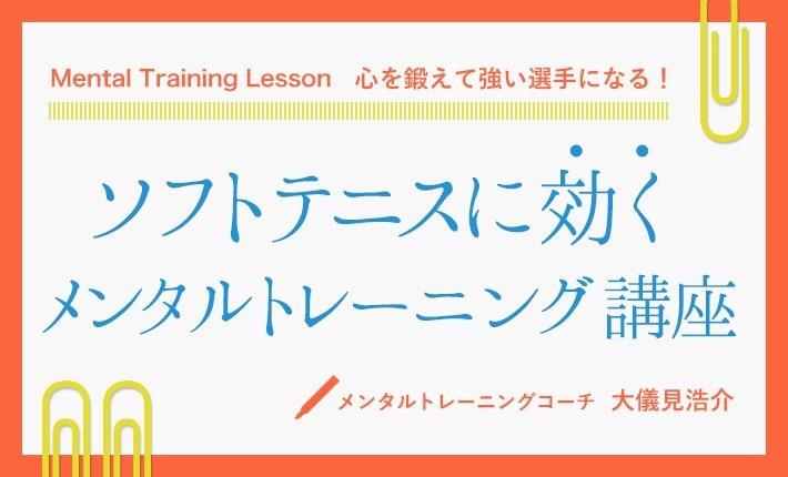 画像2: やらされるから勉強が嫌いへの処方箋 日本の学校は基本的に勉強をやらせます。「教科書はここまで読みなさい」「問題集はここまで解きなさい」というように。勉強はやらされるから嫌になるけれど、部活は好きでやっているからできる、と [...] www.softtennis-mag.com