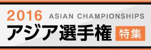 2016アジア選手権特集