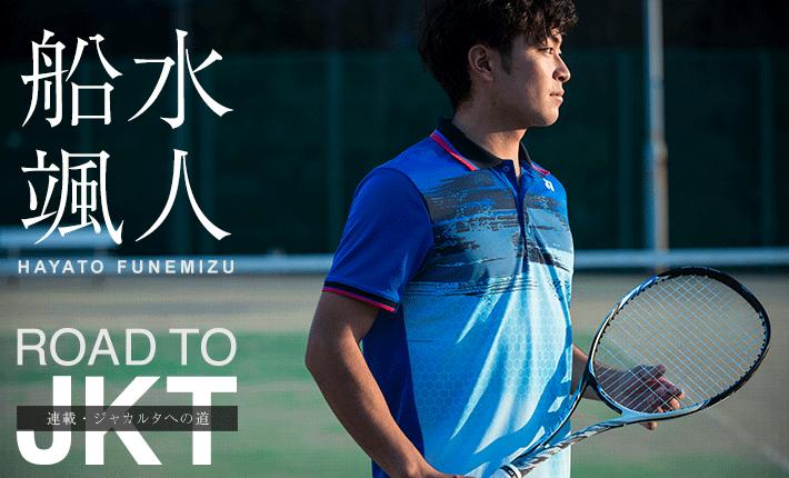 画像2: 「照準は全日本シングルス。まず、そこで勝ちたい」の言葉通り、2017年の全日本シングルスを制した船水颯人。今シーズンから取り組んできた「スピード」テニスを結実させての勝利だった。 ソフトテニスマガジン・ポータルでは、船水 [...] www.softtennis-mag.com