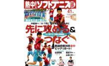 都道府県全中で優勝した男子和歌山県選抜がメインの表紙!!
