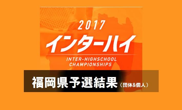 画像2: 大牟田、中村学園女子とも 団体&個人の二冠に 福岡県では、今津運動公園テニスコートにて、6/2に団体戦、6/3に個人戦のインターハイ県予選が行われた。結果、男子は大牟田が4年連続8回目、女子は中村学園が17年連続29回目 [...] www.softtennis-mag.com