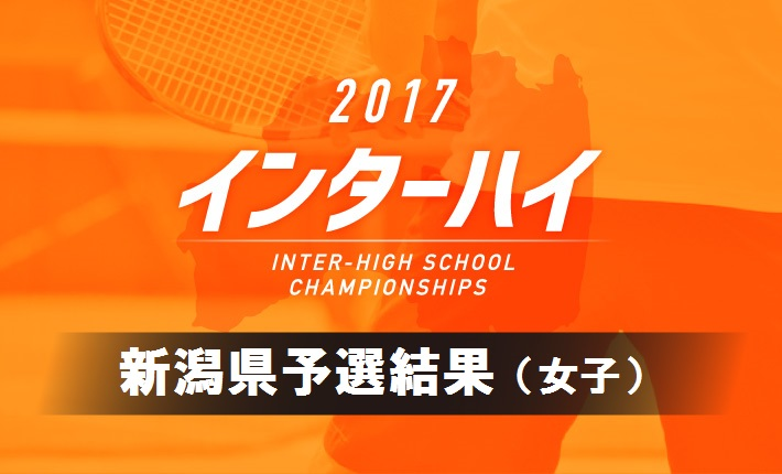 画像2: 6/2~4、新潟県の長岡市営希望が丘テニス場を舞台に、全国高校総体新潟県予選(女子)が行われた。6/2、3に実施の個人戦は、鈴木/保科と前山/富樫の北越同士討ちとなり、鈴木/保科が頂点に立った。鈴木は昨季2年にしてチーム [...] www.softtennis-mag.com
