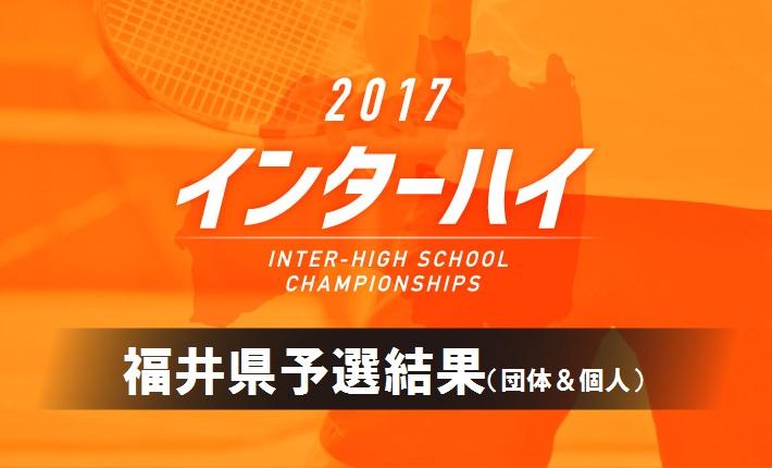 画像2: 福井県では越前市武生中央公園庭球場にて、6月2~4日にかけて、インターハイ県予選(団体および個人)が行われた。団体戦はトーナメントの結果、男子は金津が2年ぶり9回目、女子は北陸が9年ぶり21回目の優勝を果たし、インターハ [...] www.softtennis-mag.com