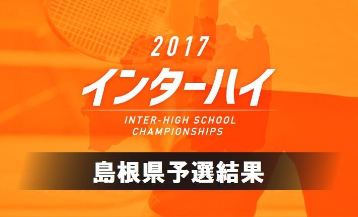 画像2: 島根県では松江市総合運動公園、松江市営庭球場を舞台に全国高校総体県予選が行われた。6/1、2に個人戦、6/2、3に団体戦が行われ、男子団体は松江工業が4年連続、女子団体は松江西が3年連続となる全国切符を手にした。 男子の [...] www.softtennis-mag.com