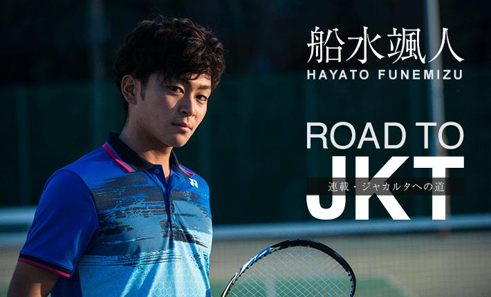画像2: 全日本シングルスではスピードテニスで2年ぶり2度目のVを果たした船水颯人。「角度をつけた速いボール」は、2016年のアジア選手権シングルスでキム・ドンフンに「やられた」ショットだったという。ただし、いいショットを打つだけ [...] www.softtennis-mag.com