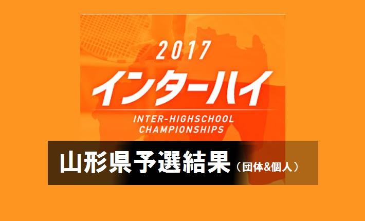 画像2: 山形県では山形市総合スポーツセンターにて、6月3日、4日に個人戦(3日)、団体戦(3、4日)が行われインターハイ出場校、出場ペアが決定した。 団体戦では、トーナメント戦(3、4位決定戦もあり)の結果、男子、女子とも羽黒が [...] www.softtennis-mag.com