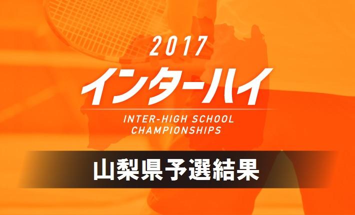 画像2: 山梨県では石和中央テニスコートにて、6月17日にインターハイ団体予選が行われた。トーナメント戦の結果、男子・笛吹は4年連続5回目、女子・甲府商は3年連続15回目のインターハイ出場を決めた。昨年インターハイでの戦績は、笛吹 [...] www.softtennis-mag.com