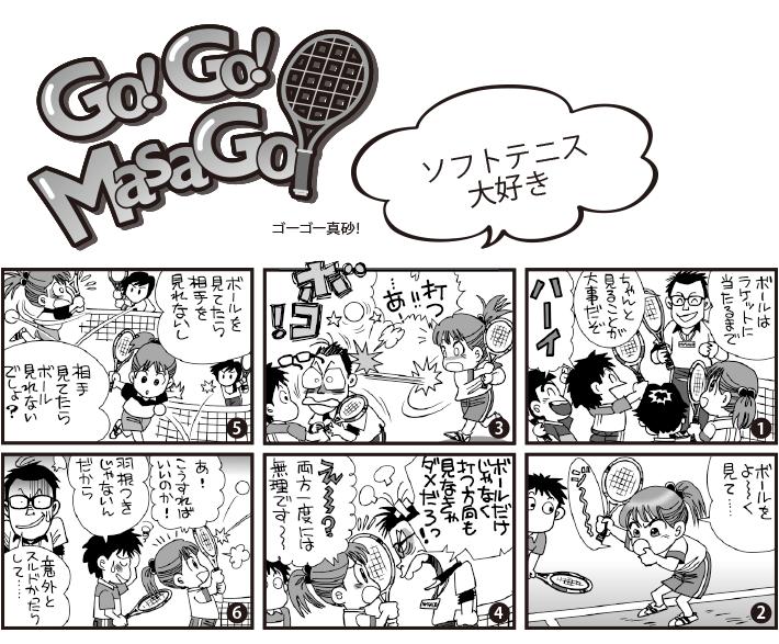 真砂マジック02