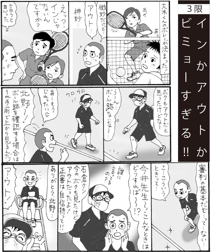 正審副審_cs03