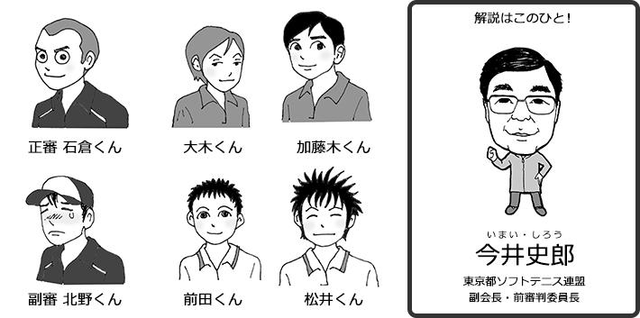 正審副審_人物紹介