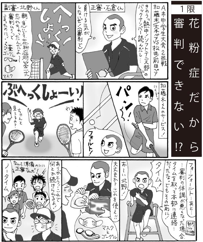 正審副審_cs01