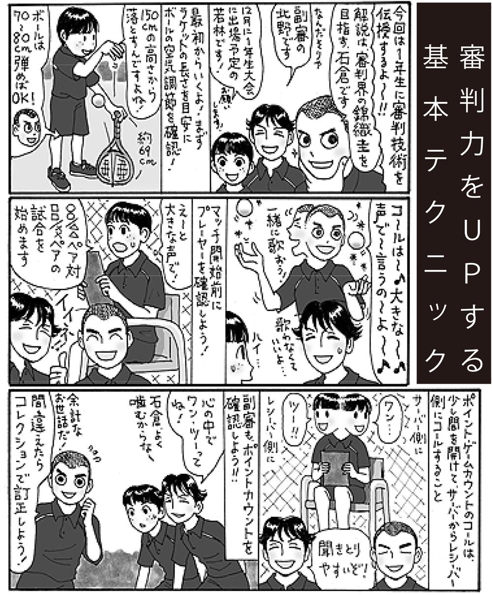 審判技術_cs1