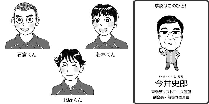 審判技術_人物紹介