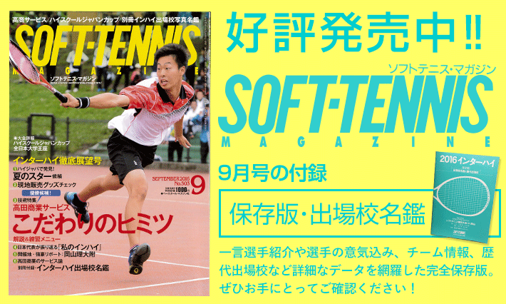 ソフトテニス・マガジン9月号紹介