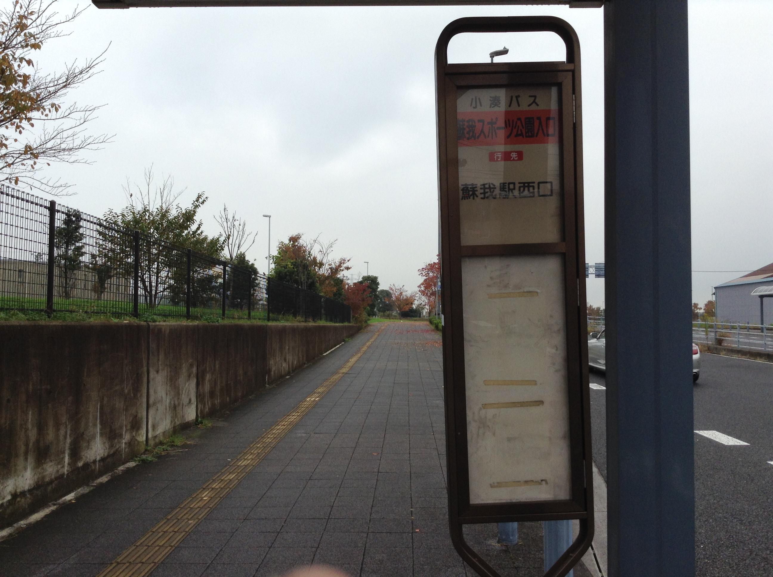 『蘇我スポーツ公園入口』