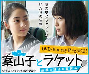 映画『案山子とラケット ~亜季と珠子の夏休み~』