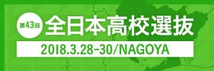 全日本ソフトテニス高校選抜大会2018