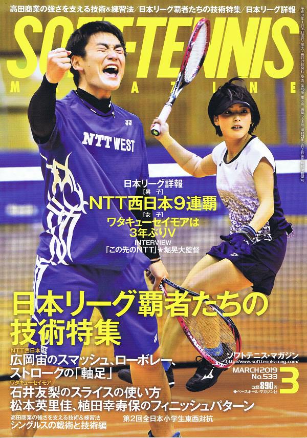 ソフトテニスマガジン表紙