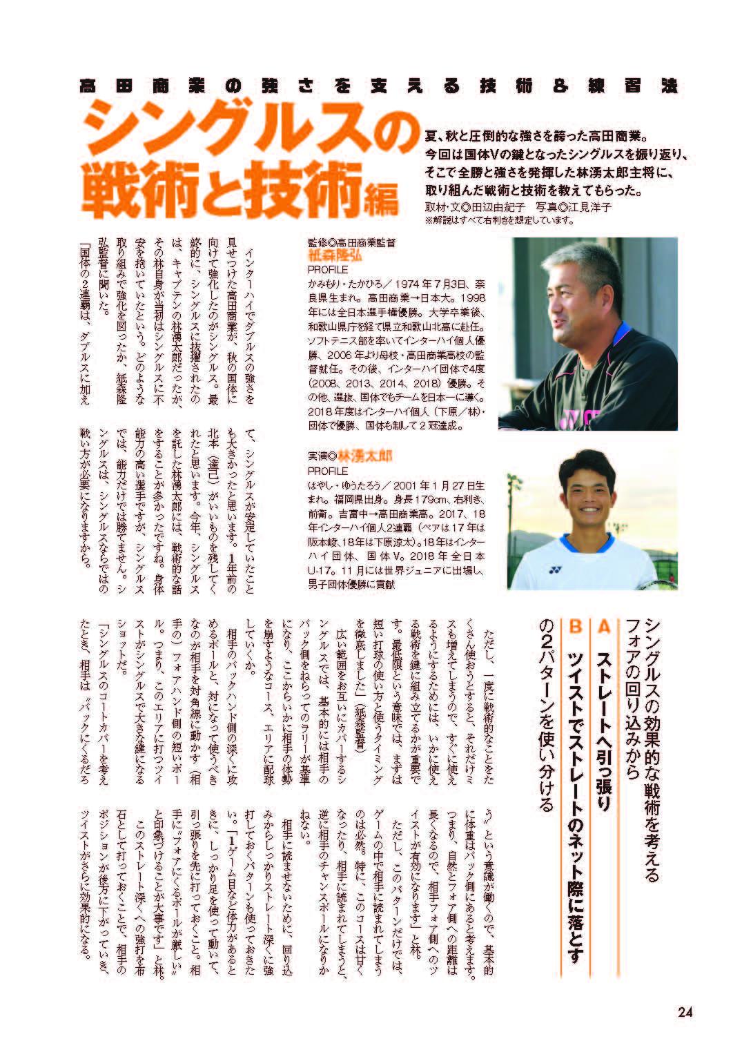 ソフトテニスマガジン2019年3月号P24
