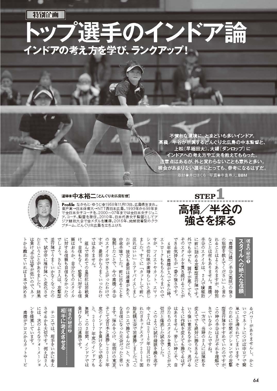 ソフトテニスマガジン2019年3月号P64