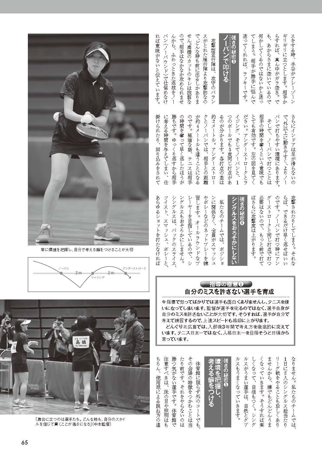 ソフトテニスマガジン2019年3月号P65