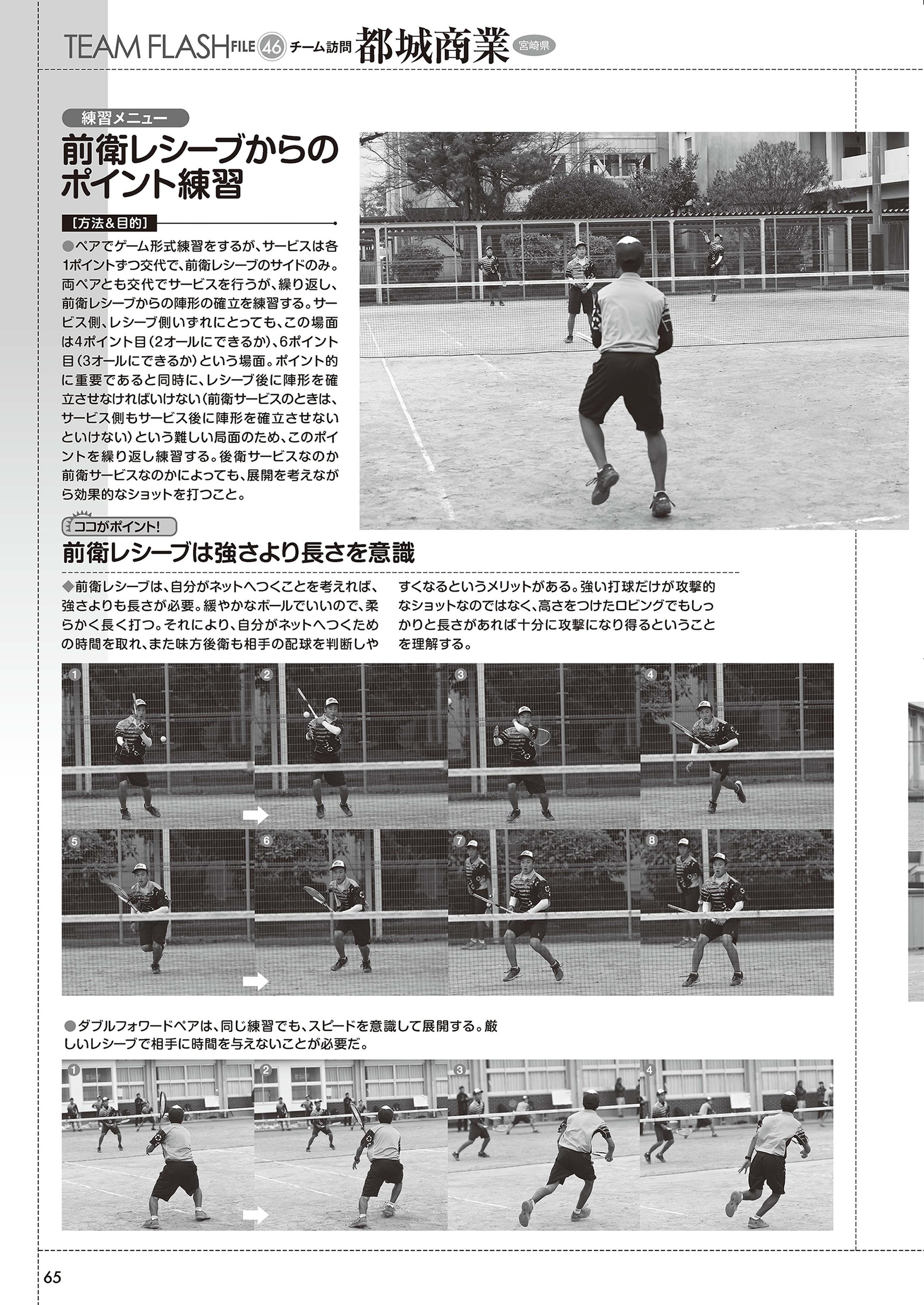 ソフトテニスマガジン2019年2月号P65