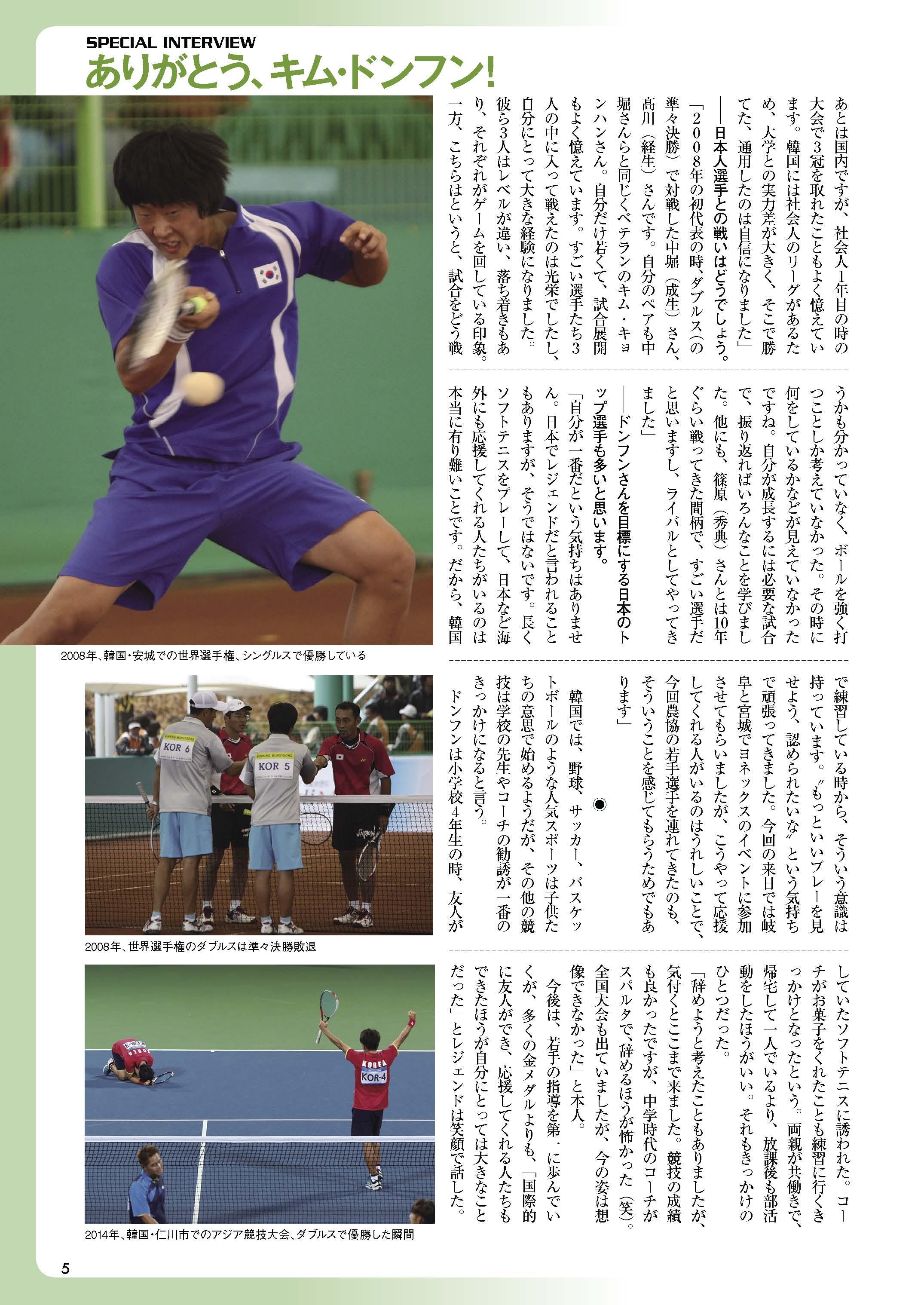 ソフトテニスマガジン2019年2月号P5