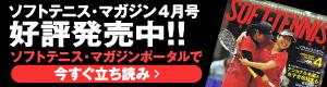 ソフトテニスマガジン4月号立ち読み