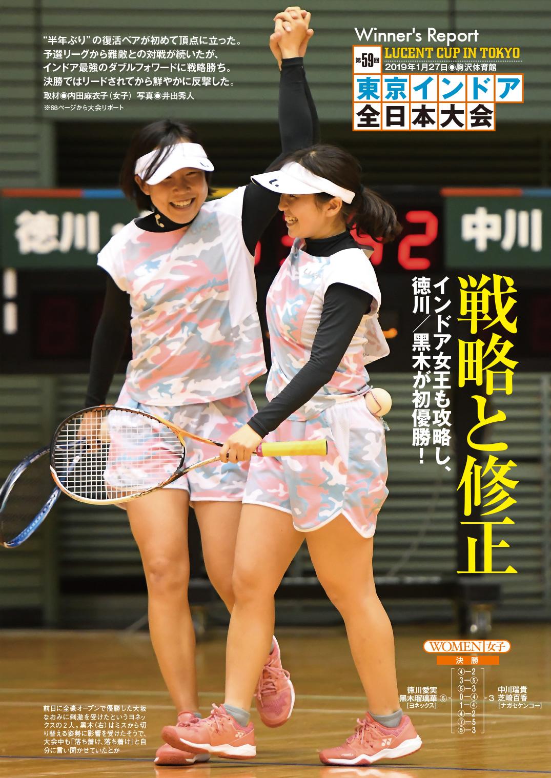 ソフトテニスマガジン2019年4月号-P14