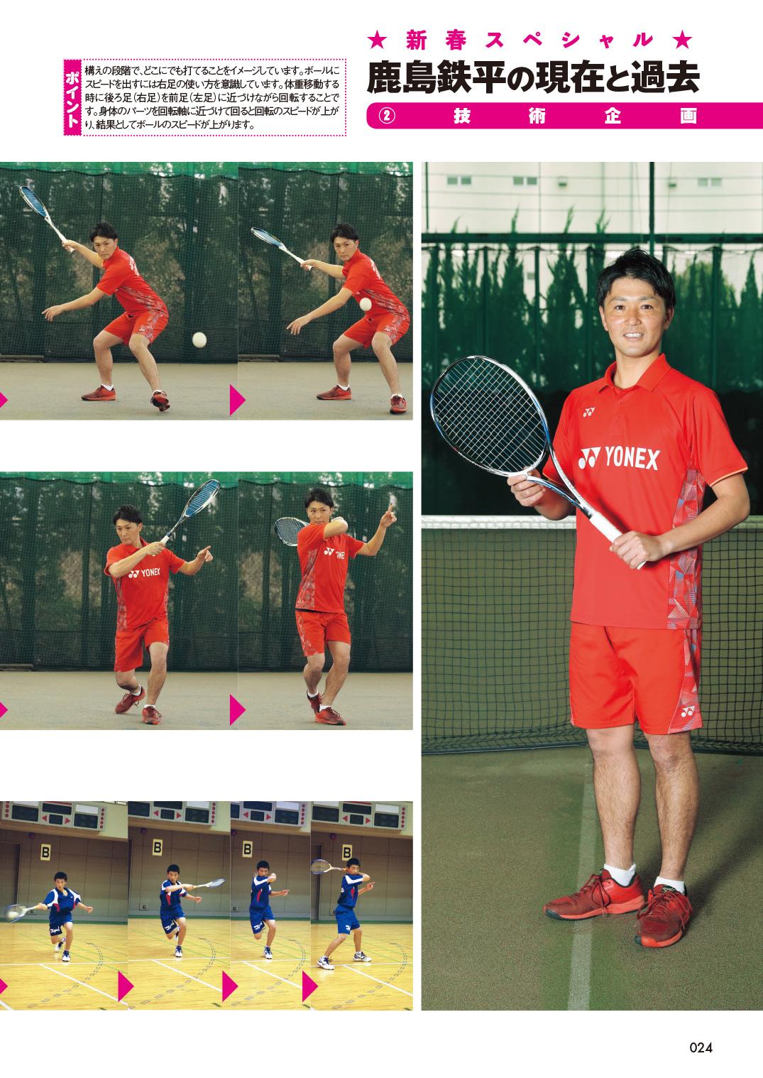 ソフトテニスマガジン2019年4月号-P24