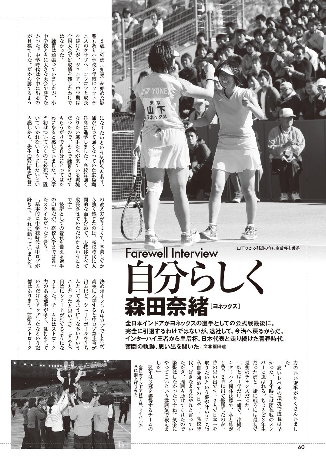 ソフトテニスマガジン2019年4月号-P60