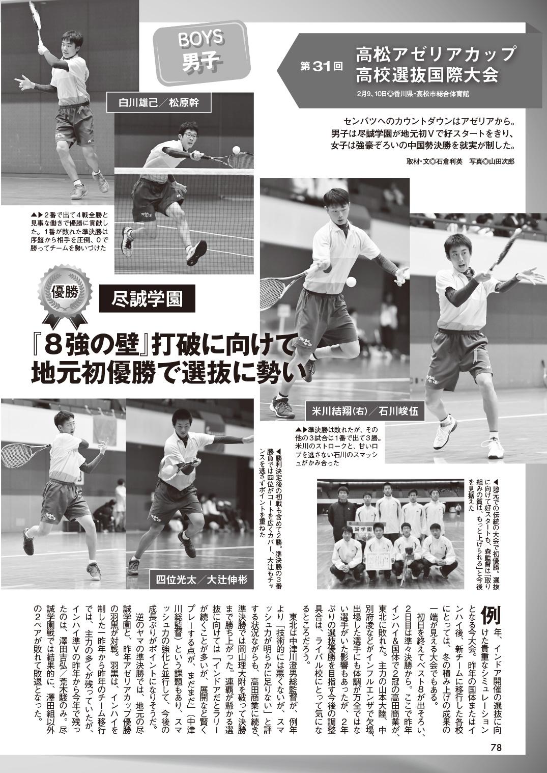 ソフトテニスマガジン2019年4月号-P78
