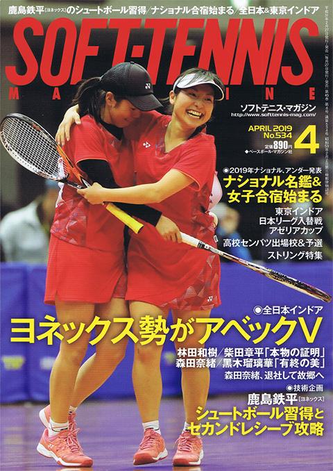 ソフトテニスマガジン2019年4月号