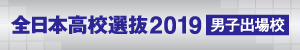 2019全日本高校選抜男子出場校