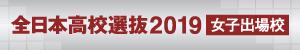 2019全日本高校選抜女子出場校