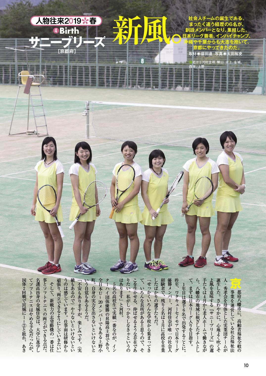 ソフトテニスマガジン2019年5月号-P10