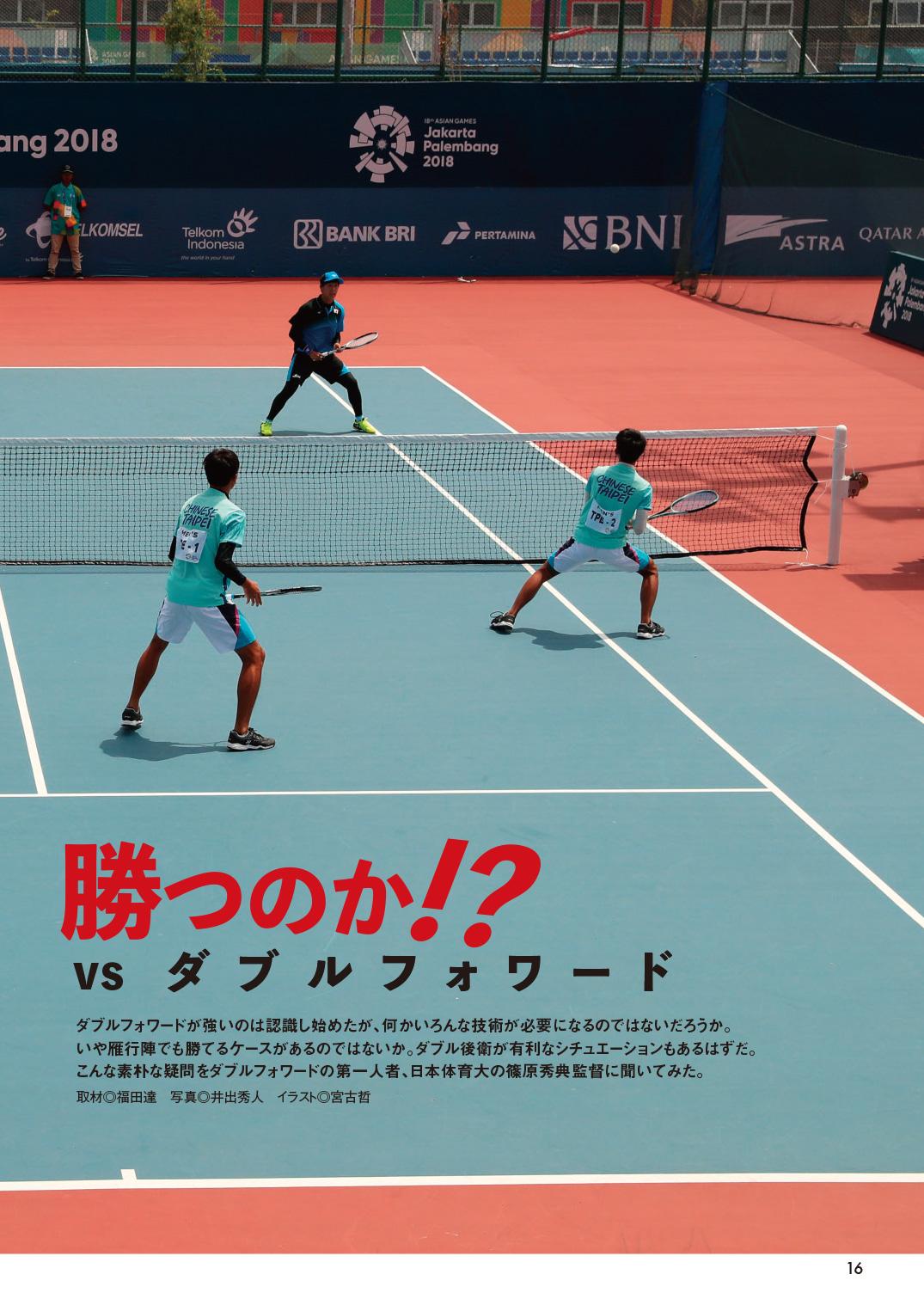 ソフトテニスマガジン2019年5月号-P17