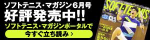 ソフトテニスマガジン6月号立ち読み