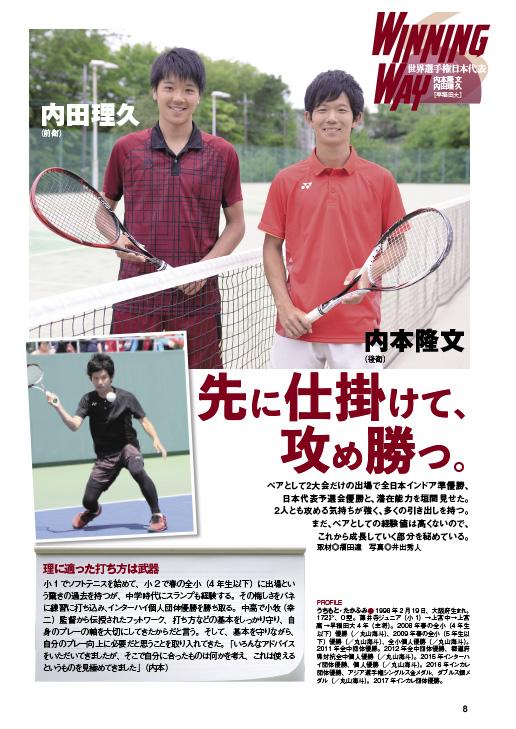 ソフトテニスマガジン2019年7月号-P8