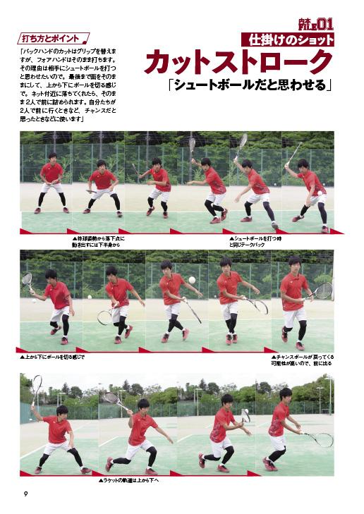 ソフトテニスマガジン2019年7月号-P9